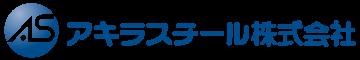 アキラスチール株式会社|京都・福知山